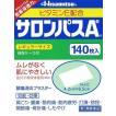サロンパスAe 140枚(第3類医薬品)