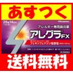 即納アレグラFX(28錠)14日分(セ税対象商品)ネコポス送料無料(第2類医薬品)