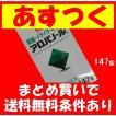 アロパノール 147錠(第2類医薬品)