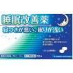 ネコポス送料無料 カローミン(12錠) 睡眠改善薬(第(2)類医薬品)