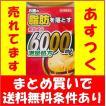 防風通聖散料エキス錠 至聖(396錠)(第2類医薬品)