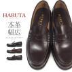 HARUTA 906 3E ハルタ 牛革製 メンズ ローファー ブラック 24.5-28.0cm
