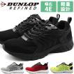スニーカー ローカット メンズ 靴 DUNLOP DM216 ダンロップ