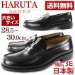 HARUTA 6550 3E ハルタ メンズ ローファー クロ ブラック 28.5cm