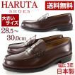 HARUTA 6550 3E ハルタ メンズ ローファー ブラウン 28.5cm