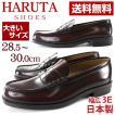 HARUTA 6550 3E ハルタ メンズ ローファー ジャマイカ こげ茶色 28.5cm