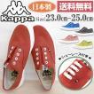スニーカー スリッポン レディース 靴 Kappa KP CS003 カッパ