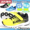 スニーカー ローカット 子供 キッズ ジュニア 靴 Kappa KP SPC16 カッパ