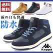 スニーカー ハイカット メンズ 靴 Kappa STU18 カッパ