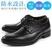Wilson 181 メンズ ビジネス シューズ ウィルソン 防水 革靴