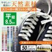 スニーカー用コットン靴ひも・平(No.604-L・編目・8.5mm幅・全50色)110cm・120cm・130cm・140cm