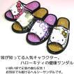 ハローキティ 健康サンダル スリッパ Hello Kitty レディス SA-04158 オフィス 室内 ベランダ 軒先