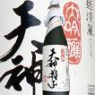 日本酒 天神囃子 大吟醸 袋吊りしぼり 原酒(魚沼酒造)出品酒 720ml