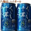 ハイボール 八海山 よろしく千満あるべし 焼酎ハイボール ドライレモン 糖質0 プリン体0 350缶x24本