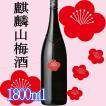 麒麟山梅酒 梅酒(日本酒ベース 梅酒)1800ml(クール便発送)乾杯酒に