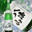 八海山 特別純米酒(しぼりたて原酒 1800ml)八海山 限定の農醇な 日本酒
