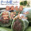 笹だんご 20個入 新潟名産 笹団子 通販