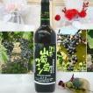 ワイン 山葡萄ワイン 720ml(津南産 山ぶどう100%で醸した津南・山葡萄ワイン)2月18日頃入荷