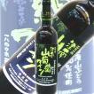 valentine day ワイン 山葡萄ワイン 津南産山ぶどう100%で醸した 限定箱入 720ml