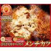 メンチカツ 6個 ザクザクきゃべつ入 |同梱用| 肉 セール お中元 食べ物 国産 冷凍