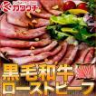 和牛 ローストビーフ スライス 約150g ソース 付 |同梱用| セール お中元 食べ物 国産 肉 冷凍