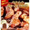 焼肉 牛 ハラミ 味付 肉 約200g (豪州 NZ産) | 訳あり 牛肉 バーベキュー BBQ お中元 プレゼント ギフト