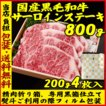 ブランド 和牛 サーロイン ステーキ 肉 4枚x約200g | 送料無料 | セール お中元 食べ物 国産 牛肉