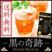 黒烏龍茶「黒の奇跡 3g*30包」送料無料(メール便)