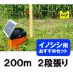 電気柵「イノシシ用おすすめソーラーセット(電柵200m 2段張り)」猪 対策