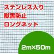 「ステンレス入り獣害防止ロングネット 2m×50m」