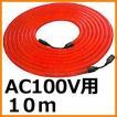 「AC100V チューブライト(10m)」ロープライト LED