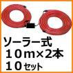 「ソーラー式 チューブライト(10m×2本) 10セット」ロープライト