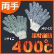 「耐熱グローブ 400℃対応 両手」軍手 手袋