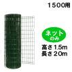 「簡単金網フェンス ネットのみ(改良型1500用)」ドッグラン 柵