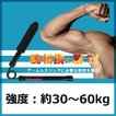「Bullworker(ブルワーカー) アームレスリング ミディアム(約30〜60kg)」