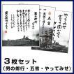 「色紙 男の修行+五省+やってみせ 3枚組」山本五十六 旧大日本帝国海軍 戦艦大和