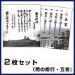 「色紙 男の修行+五省 2枚組」山本五十六 旧大日本帝国海軍 戦艦大和