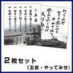 「色紙 五省+やってみせ 2枚組」山本五十六 旧大日本帝国海軍 戦艦大和