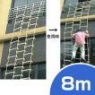 避難はしご「三列アルミ縄ばしご 8m」三連梯子