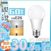 LED電球 E26 60W形相当 広配光