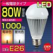LED電球 E26 80W形相当 広配光 昼光色 電球色 E26 12W 一般電球タイプ 昼白色 LED