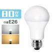 LED電球 E26 80W形相当 密閉型器具対応 光の広がるタイプ 一般電球 電球色 昼光色 12W 1200LM e26  26mm 26口金 80w相当 LED 照明 消費電力 長寿命