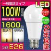 LED電球 E26 100W形 光の広がるタイプ 密閉型器具対応 一般電球 電球色 昼光色  led照明 消費電力13W 長寿命