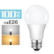 LED電球 E26 100W形相当  広配光タイプ 電球色 昼光色 e26 100w相当  LEDライト 長寿命 省エネ LED