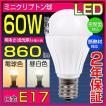 LED電球 E17 60W形相当 ミニクリプトン形 7W 電球色 830LM 昼白色 860LM 小形電球タイプ led 電球 LEDライト 口金e17 密閉器具対応 断熱材施工器具対応
