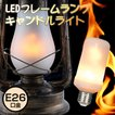 LED キャンドルライト led電球 蝋燭ロウソク 揺らぐ炎 装飾 省エネe26 T型 濃い電球色 1300K FIRE UP FIRE DOWN 間接照明