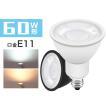LEDスポットライト LEDハロゲン電球 ダクトレール用スポットライト 60W形相当 E11 高輝度 電球色 昼光色 黒 白 LED照明 店舗照明 看板照明 長寿命 省エネ 節電