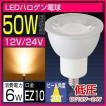 LED電球 低圧12V 24V 口金EZ10 50W形相当 LEDスポットライト LEDハロゲン電球 電球色 430lm JDRΦ50 LEDライト COB 40W 60W 激安
