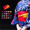 (浴衣帯 無地) 浴衣 帯 日本製 20colors ゆかた帯 半...