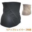 Vアップシェイパー (2枚組) ヒロミ 男女兼用 加圧 腹筋 腰痛 痩せ ダイエット 腹巻 買いテキ ブランチ TBS カイモノラボ メーカー公式